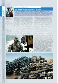 Мир фантастики– уменьшенный скриншот