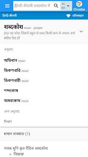 बँगाली-हिन्दी शब्दकोश - náhled