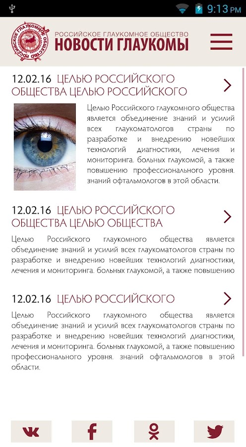 Glaucoma News- screenshot