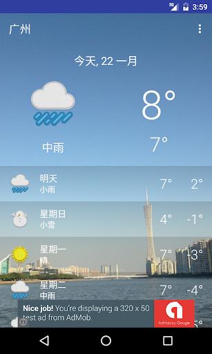 广州市,广东省气象预报
