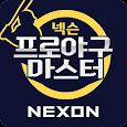 넥슨 프로야구마스터 icon