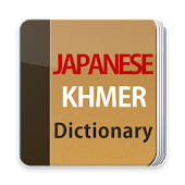 Japanese Khmer Dictionary