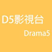 D5 影视