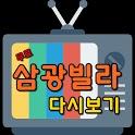 오 삼광빌라 다시보기 다시보기 - 방송 영상 뉴스 사진 실시간 소통 icon