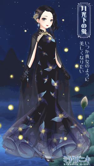月光下の蛍