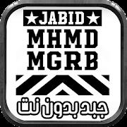 أروع أغاني جبد Jabid بدون نت APK