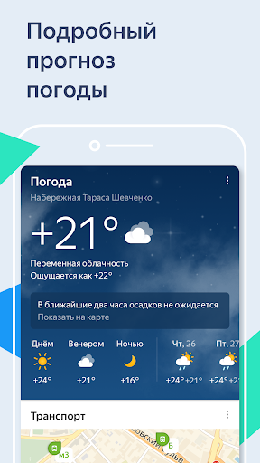 Yandex 7.61 Screenshots 3