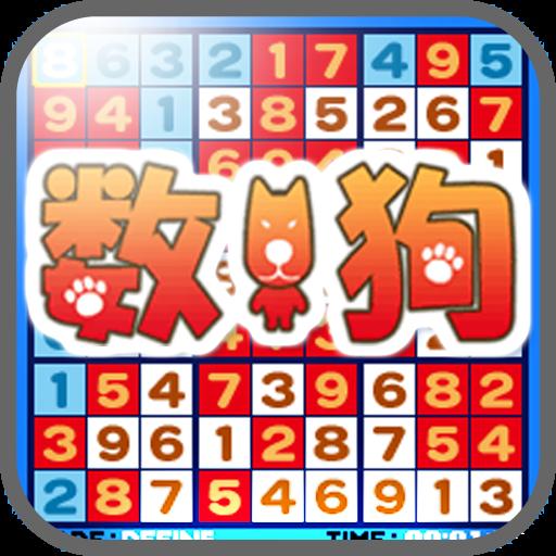 数狗 (game)