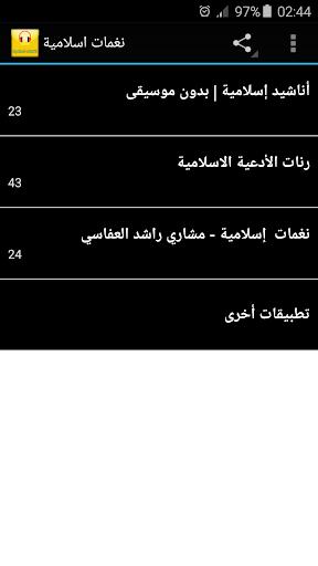 تحميل نغمات اسلامية mp3 للموبايل مجانا 2015