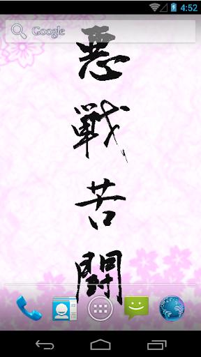 Kanji Live Wallpaper 003