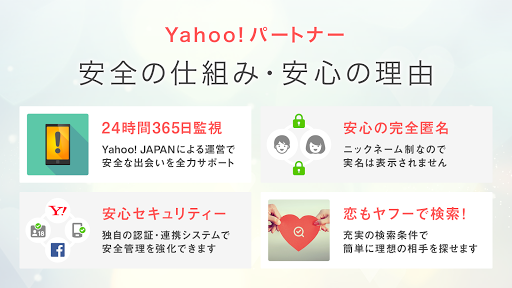 u8da3u5473u306eu51fau4f1au3044-Yahoo!u30d1u30fcu30c8u30cau30fcu604bu6d3bu30fbu5a5au6d3bu30fbu51fau4f1au3044u7cfbu30deu30c3u30c1u30f3u30b0u30a2u30d7u30eau767bu9332u7121u6599 screenshots 7
