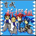 Training left ~Shinsengumi icon