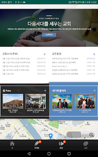 Download 쉼이있는교회 For PC Windows and Mac apk screenshot 2