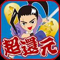 【お小遣い稼ごう!】稼ぎやすさNo.1のPOINT侍 icon