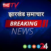 Jharkhand News Paper in Hindi- झारखंड न्यूज़