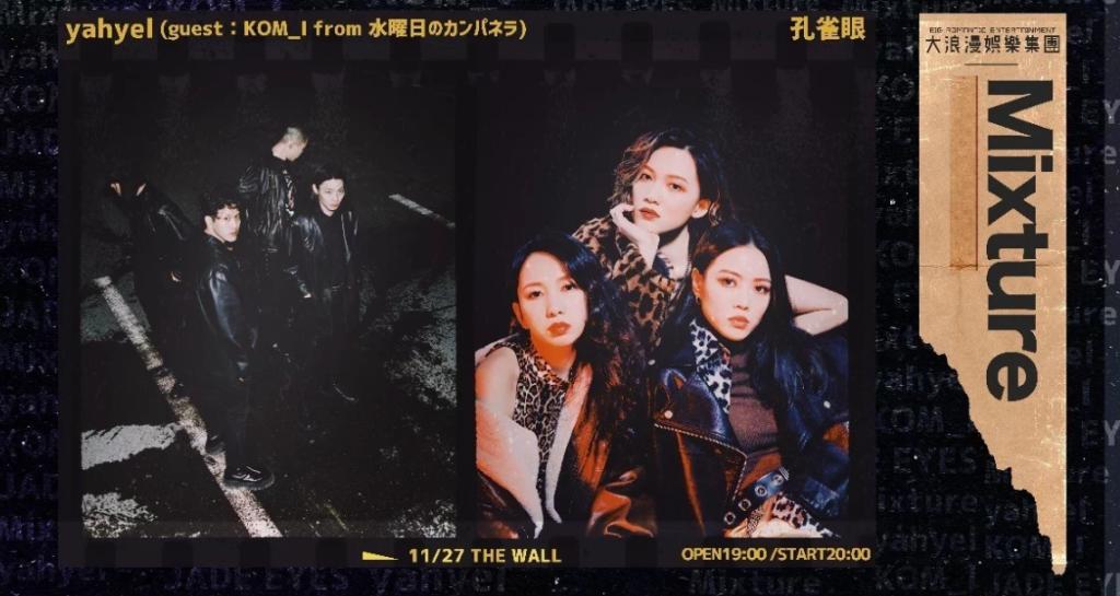 [迷迷演唱會] yahyel + KOM_I(水曜日のカンパネラ) + 孔雀眼 超強陣容11月襲台