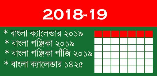 Bangla Calendar 2018-19(১৪২৫) – Apps on Google Play