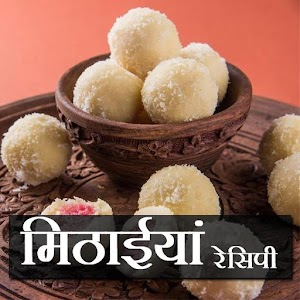 Indian sweets recipes hindi offline 10 latest apk download for indian sweets recipes hindi offline apk download for android forumfinder Image collections