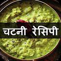 Chutney Recipes in Hindi icon