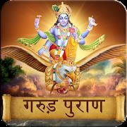 Garud puran in hindi apps on google play garud puran in hindi fandeluxe Images
