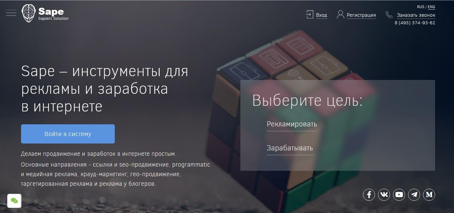Сайт для прямых продаж