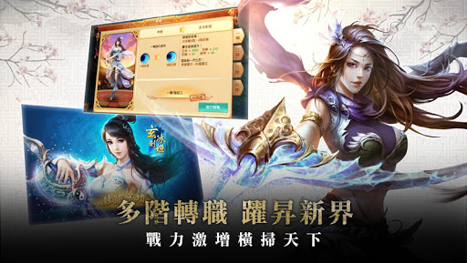 玲瓏訣-戀人共鬥武俠MMO for PC
