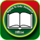Download English to Urdu Dictionary (Translator-2019) For PC Windows and Mac