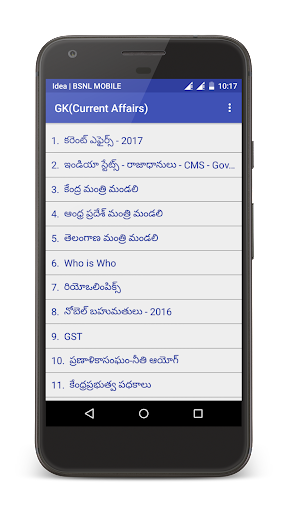 GK(Current Affairs) in Telugu 2.2 screenshots 1