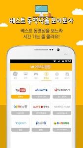 에브리웹툰-웹툰,무료만화,유머,커뮤니티,동영상 screenshot 3