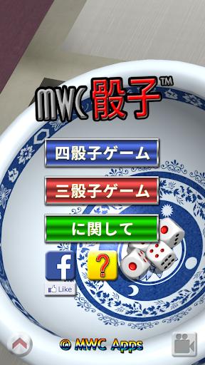 MWC骰子
