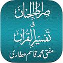 Sirat ul Jinan Al-Quran with Tafseer icon