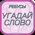 Ребусы - Угадай слово icon