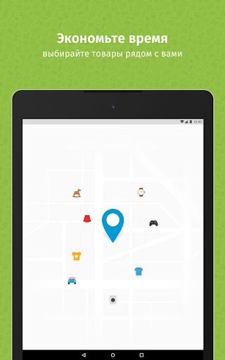 Юла – объявления поблизости screenshot 8