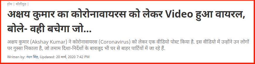 screenshot-khabar.ndtv.com-2020.03.26-14_52_25.png