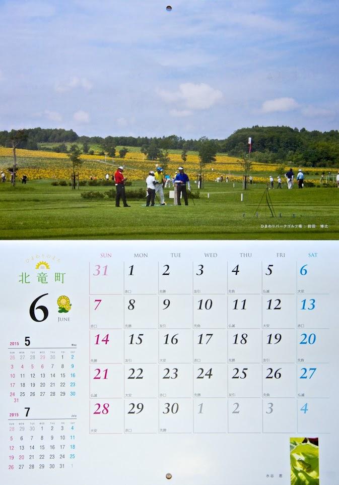 6月・北竜町カレンダー 2015