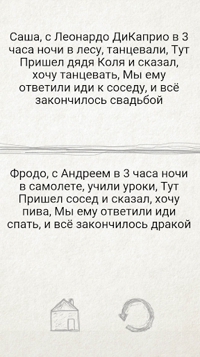 u0427u0435u043fu0443u0445u0430 3.0.0 screenshots 21