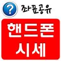 핸드폰시세 및 좌표를 한곳에서 - 뽐뿌,호갱,세티즌 icon