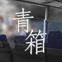 青箱 icon