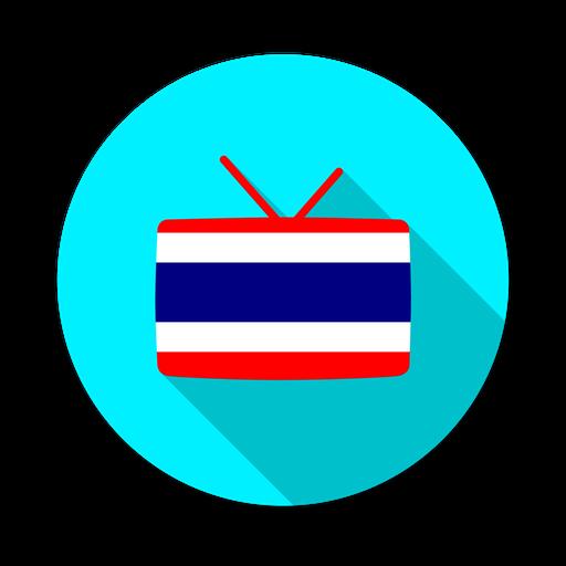 Thailand TV - ดูทีวีย้อนหลัง