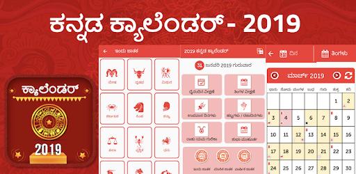 All 2019 panchanga details for kannada speaking people - ಕನ್ನಡ ಪಂಚಾಂಗ 2019 app