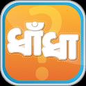 বাংলা ধাধা ও উত্তর ২০২১ bangla puzzle book 2021 icon