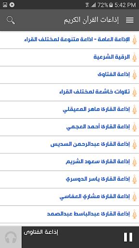 MP3 Quran - V 2.0  screenshots 3