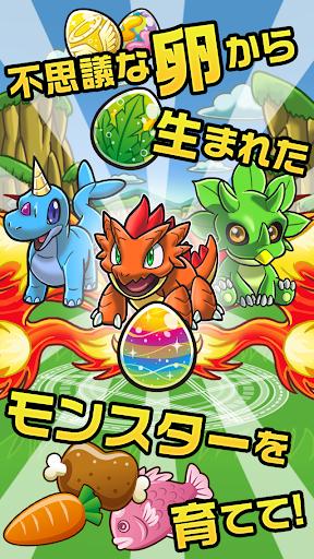 モンスターの卵と不思議なダンジョン【育成RPG】