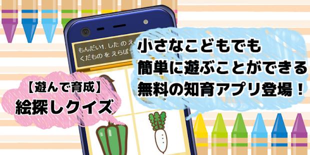 おかあさんといっしょにあそぶ 無料の子供向けアプリ【遊んで知育】絵探しクイズ - náhled