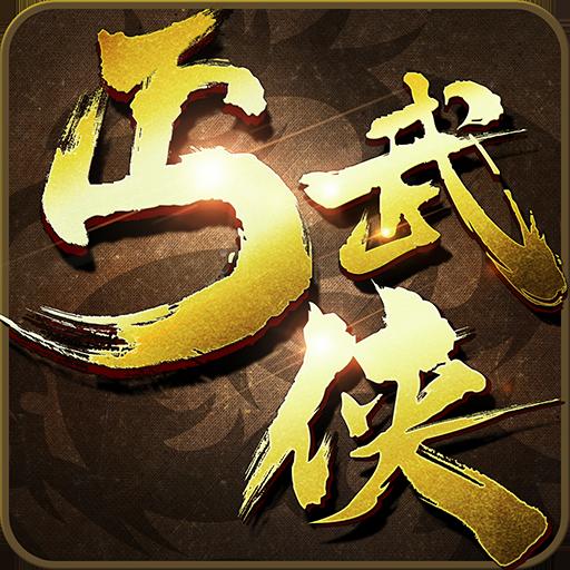 丐武俠-天下第一幫 角色扮演 App LOGO-APP開箱王