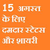 Tải Indian Independence Day APK