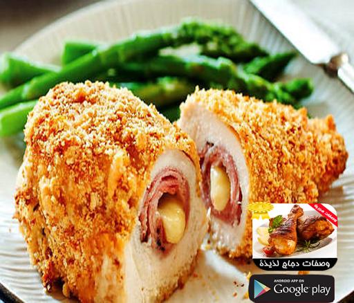 وصفات دجاج لذيذة