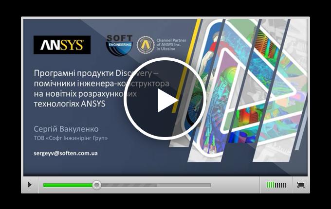 Вебінар: Програмні продукти ANSYS Discovery (5 вересня 2019)