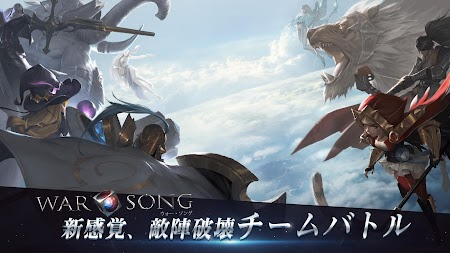 War Song(ウォーソング)- 5vs5で遊べる MOBA ゲーム APK screenshot thumbnail 4