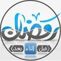 فتاوى رمضان icon